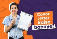 job ke liye cover letter kaise banaye