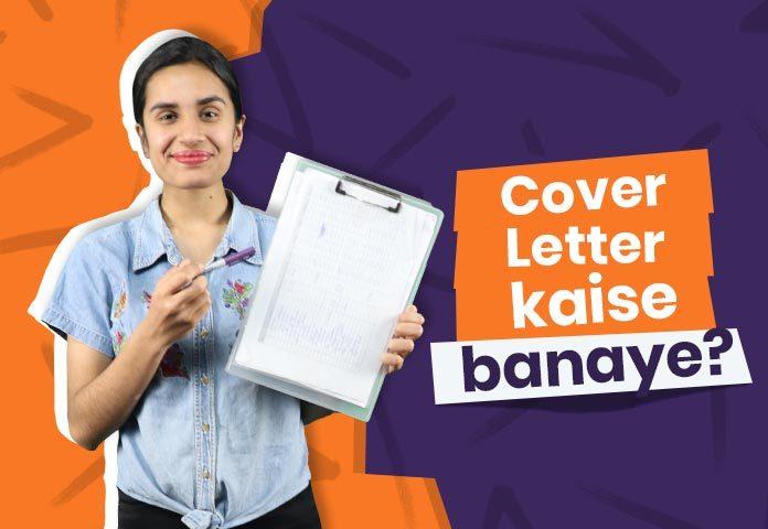 Janiye Cover Letter Kya Hai Aur Uska Format Udahrad Ke Saath