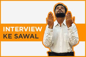 Interview mein pucche jane wale sawal in hindi