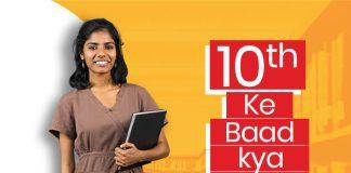 class 10th ke baad kya karein career options