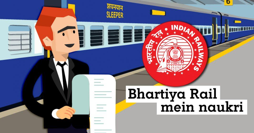 Indian Railway mein naukri
