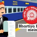 Indian Railway mein naukri