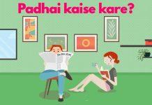 Padhai kaise kare