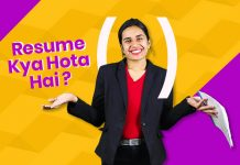 resume kya hota hai in hindi