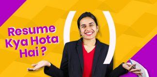 resume kya hota hai in hindi