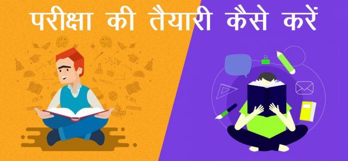 Exam ki taiyari Hindi