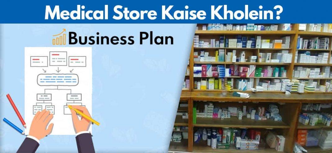is image mein bataya gaya hai ke Medical store business kaise shuru kar sakte hain