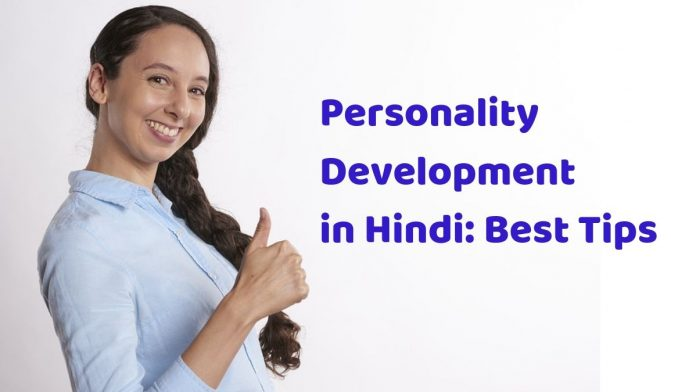 personality development in hindi