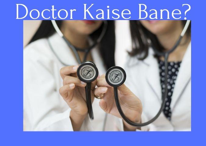 doctor_kaise_bane