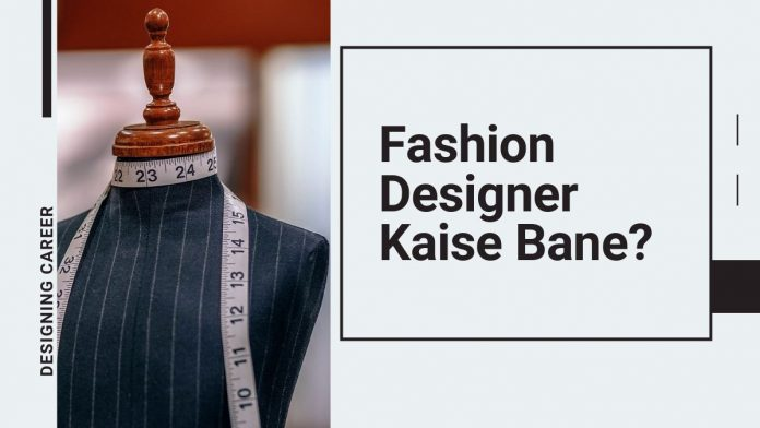 Fashion Designer Kaise Bane Padhiye Hindi Mein