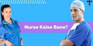 nurse kaise bane ki jaankari jaise nurse career