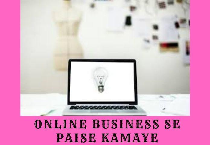 online_business_kaise_kare