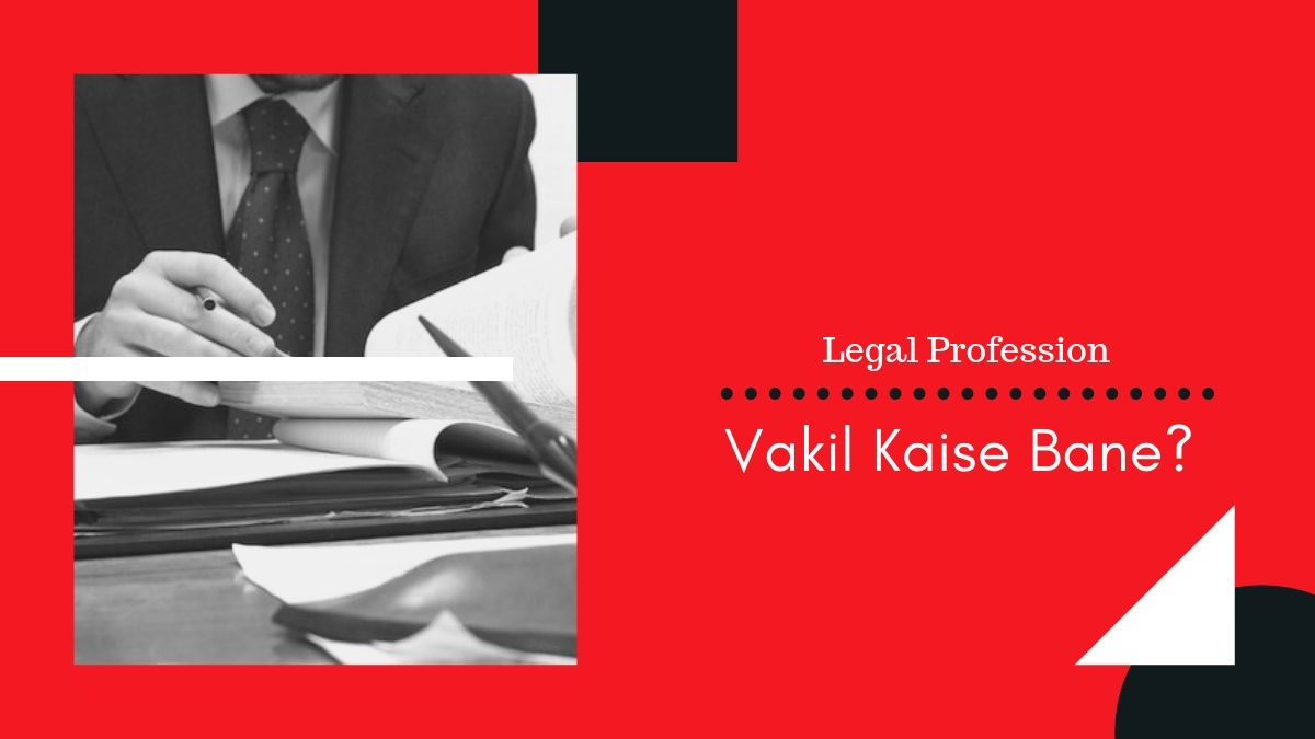Vakil Kaise Bane? | How to Become a Lawyer Ki Full Details Jaane