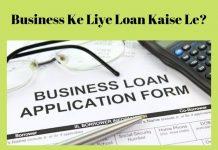 business ke liye loan in hindi ki jaankari jaise mudra loan, msme loan