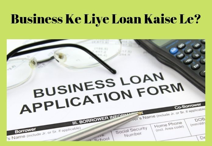 business ke liye loan in hindi ki jaankari jaise mudra loan, msme loan