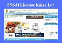 fssai license kaise le , fssai in hindi mein jaane