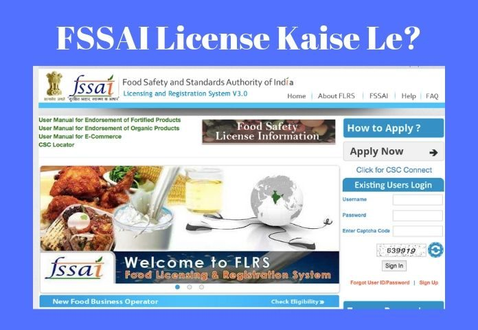 fssai license kaise le , fssai in hindi mein jaane