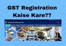 gst registration kaise kare ki puri jaankari jaise gst registartion process in hindi