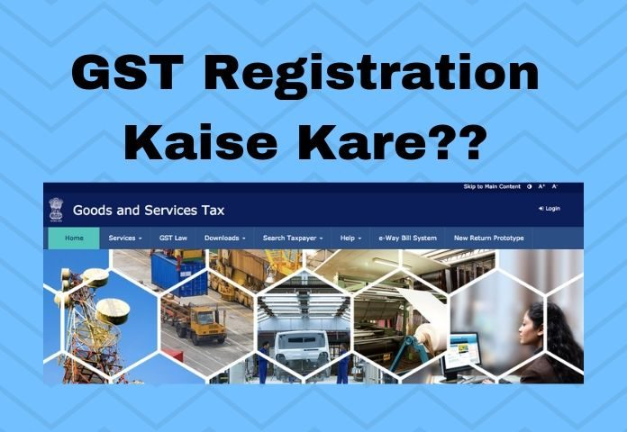 GST Registration kaise kare I GST Registration Process In Hindi