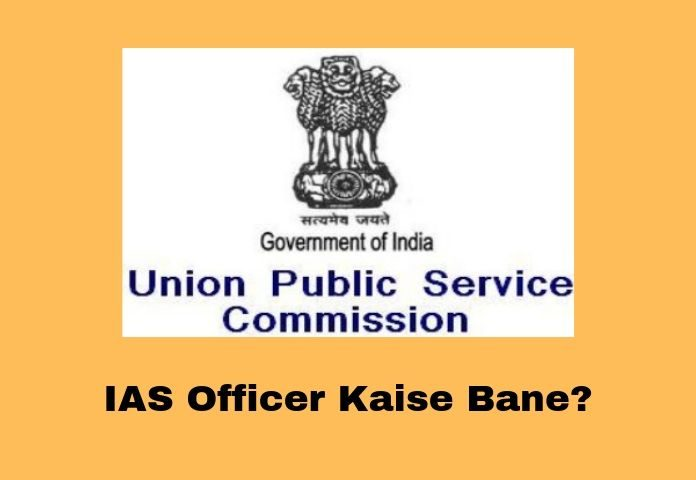 IAS Officer Kaise Bane- How To Become An IAS Officer In Hindi