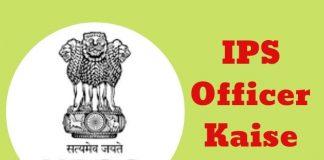 ips_officer_kaise_bane