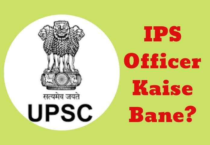 ips_officer_kaise_bane