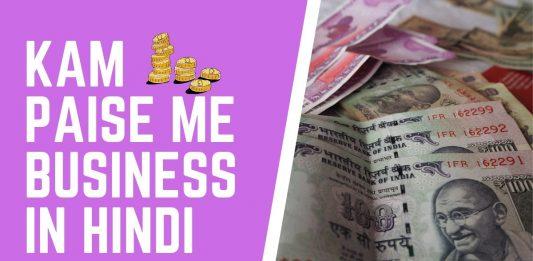 kam paise me business in hindi ki jaankari jaise 50,000 ka business kaise khole