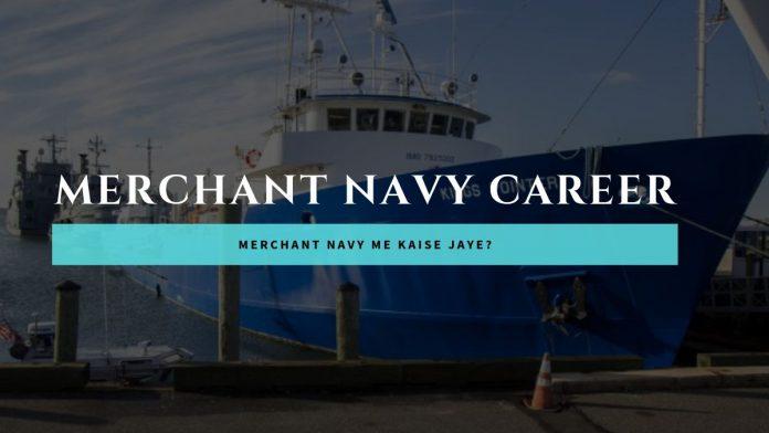 merchant navy me kaise jaye ki puri jaanakri jaise merchany navy detail in hindi