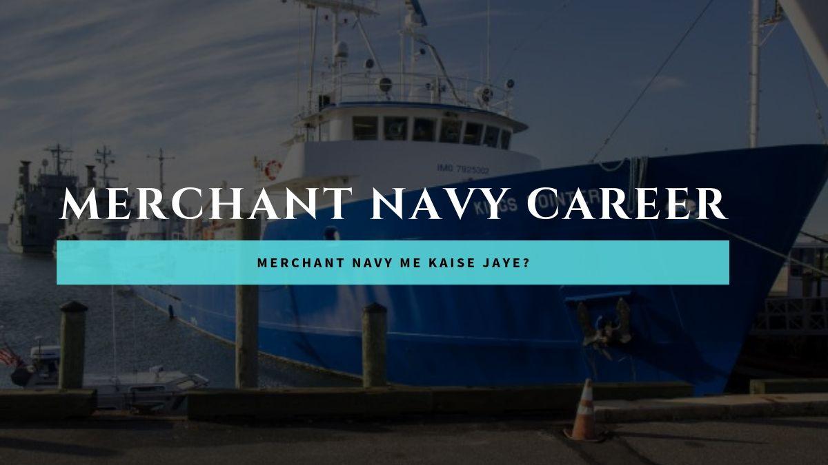 Merchant Navy Me Kaise Jaye | Merchant Navy Recruiment 2019