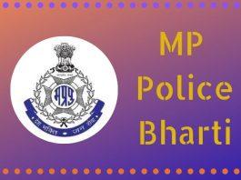 mp police bharti
