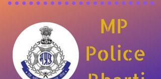एमपी_पुलिस_भर्ती