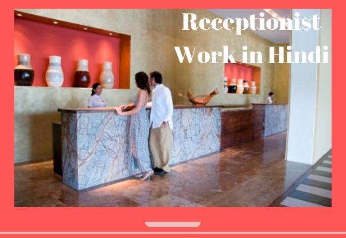 receptionist work in hindi