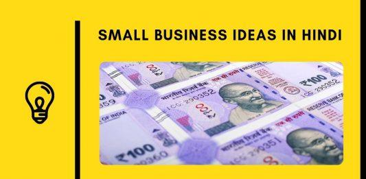 small business ideas in hindi ki puri jaankari 1 lakh ka business aur kam paise me jyada kamai ke avsar