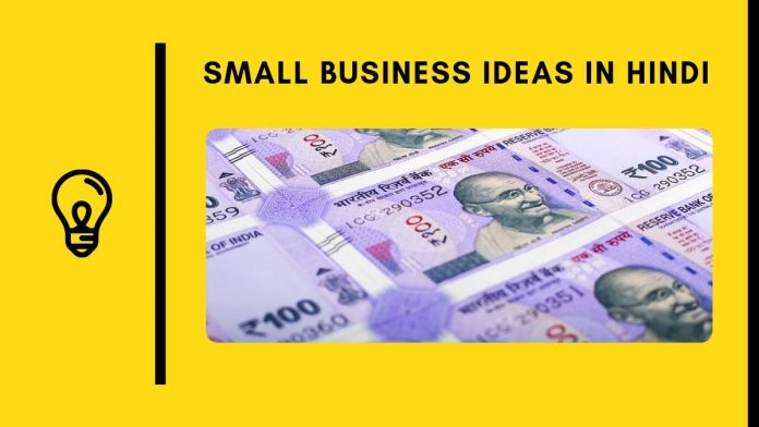 small business ideas in hindi ki puri jaankari 1 lakh ka business aur kam paise me jyada kamai ke avsar