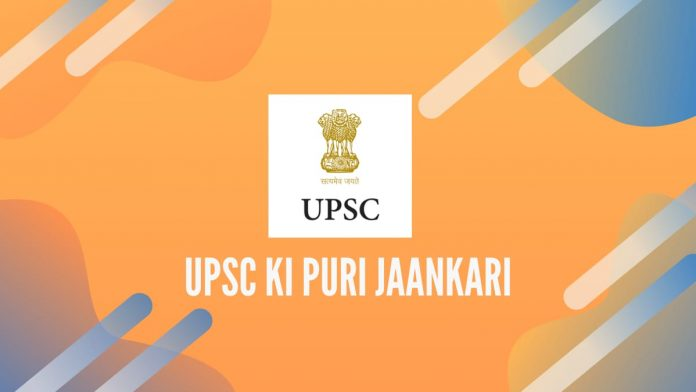 upsc in hindi ki puri jaankari padhe UPSC civil services exam