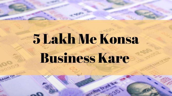 5 lakh me konsa business kare
