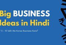 big business ideas in hindi jaane aur shuru kare 5 se 10 lakh me konsa business kare