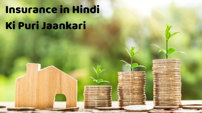 insurance in hindi ki puri jaankari