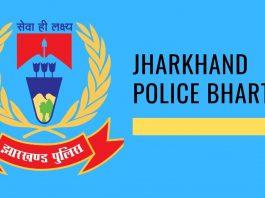 jharkhand police bharti