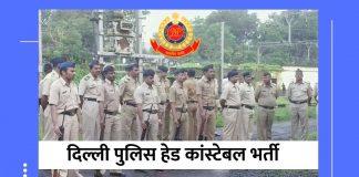 दिल्ली पुलिस हेड कांस्टेबल भर्ती