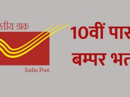 india_post_recruitment