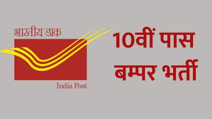 india_post_recruitment