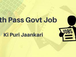 10th_Pass_Govt_Job