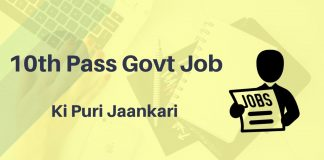 10th_Pass_Govt_Job