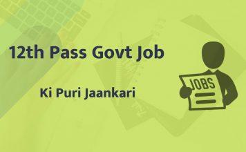 12th_Pass_Govt_Job_12th pass government job