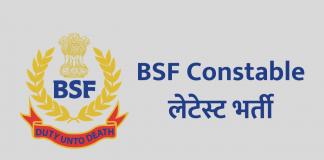 BSF_Constable