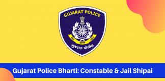 gujarat police bharti ki puri jaankari