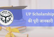up_scholarship_ki_puri_jaankari