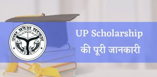up_scholarship_ki_puri_jaankari