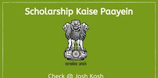 scholarship kaise paayein